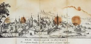 Переславль-Залесский в древности
